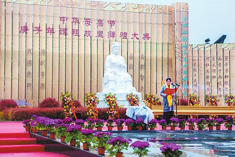 庚子年嫘祖故里拜祖大典在西平举行